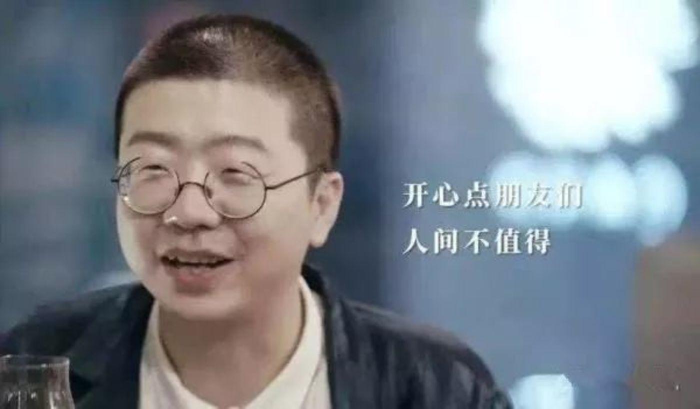 """李诞最出名的话之一""""人间不值得"""""""