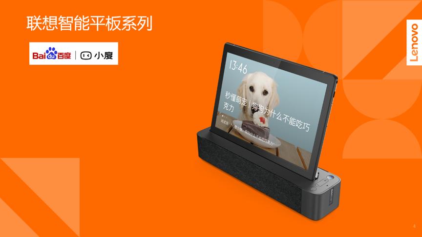 【CES 2019】百度宣布与联想合作,推出新款智能语音平板
