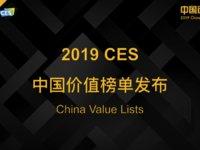 中国智造出海CES秀肌肉,今年谁是最亮眼的中国科技力量? | CES 2019