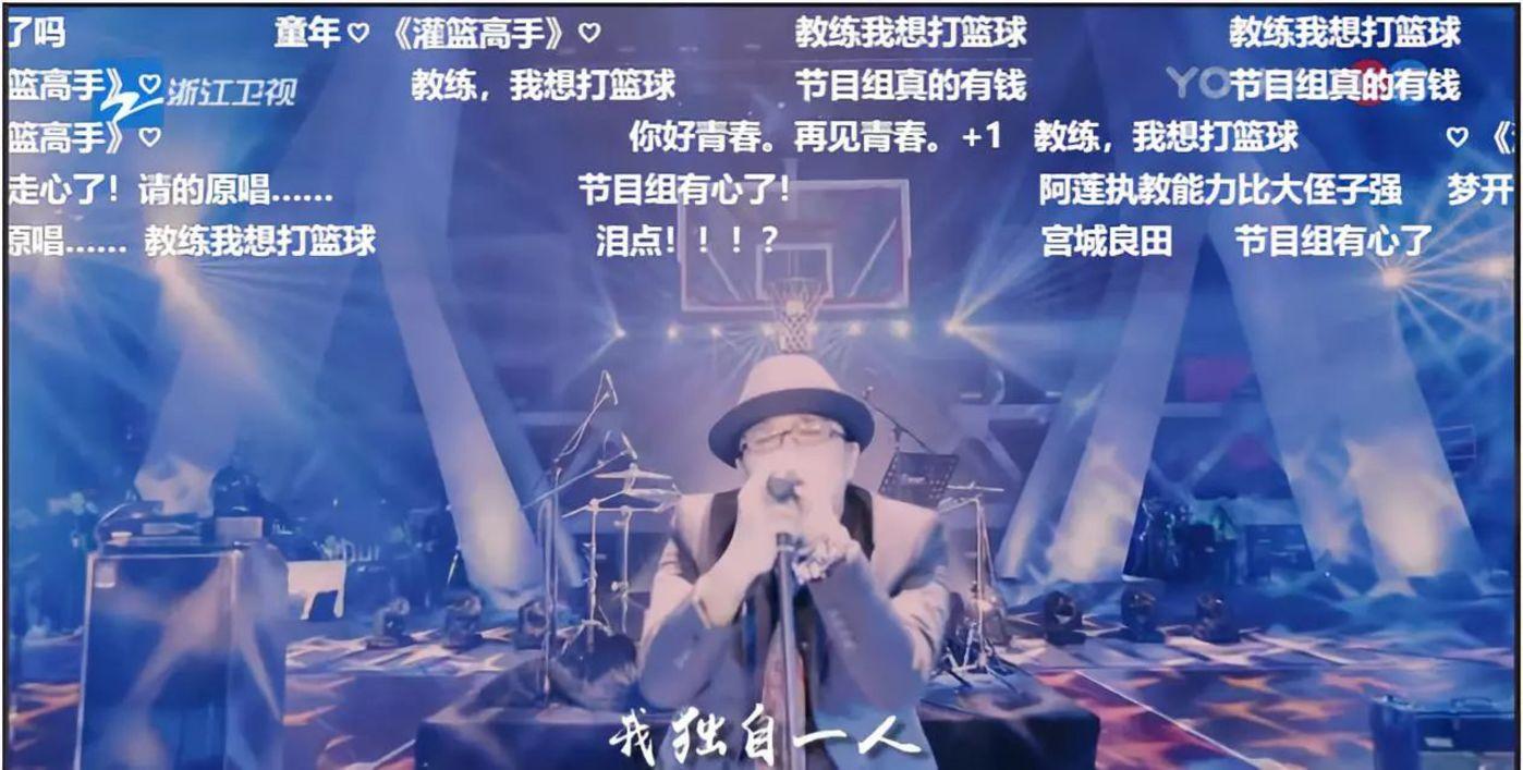 上杉升演唱《直到世界的尽头》弹幕