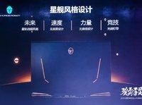 雷神发布RTX20系列游戏本911 Pro和PC台式机Master | 钛快讯