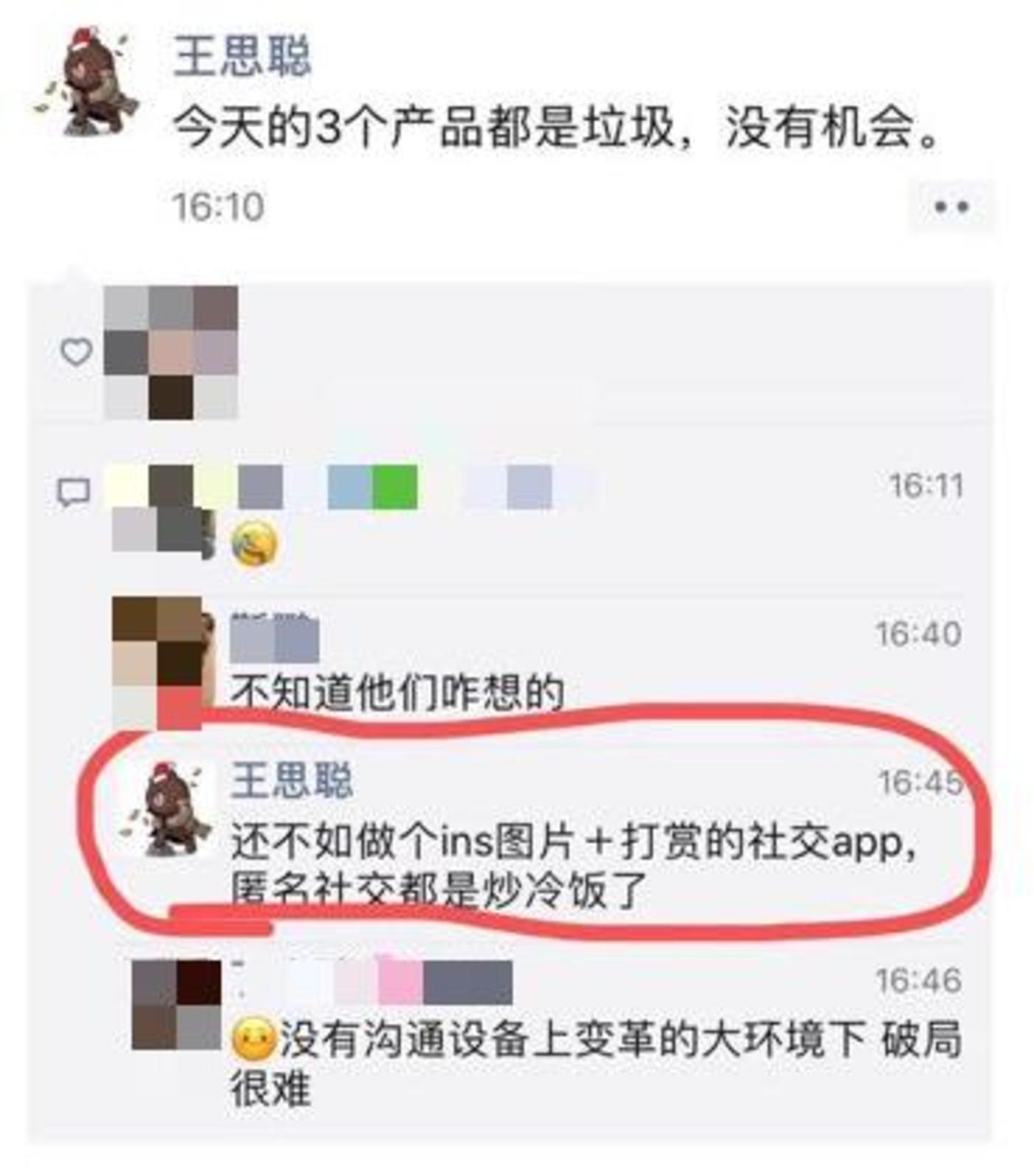 王思聪  微信