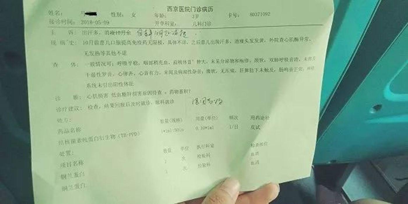 田淑平向界面新闻提供的病历