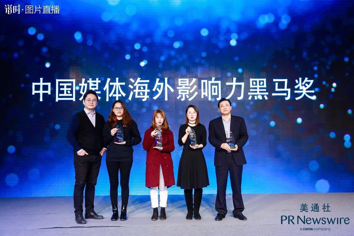 """钛媒体荣获2019年美通社""""中国媒体海外影响力黑马奖"""""""