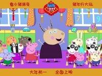 小猪佩奇破圈,成功逆袭的电影营销要怎么做?