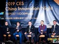自动驾驶如何落地?钛媒体与四位技术达人聊了聊智能出行的未来 | CES 中国创新之夜