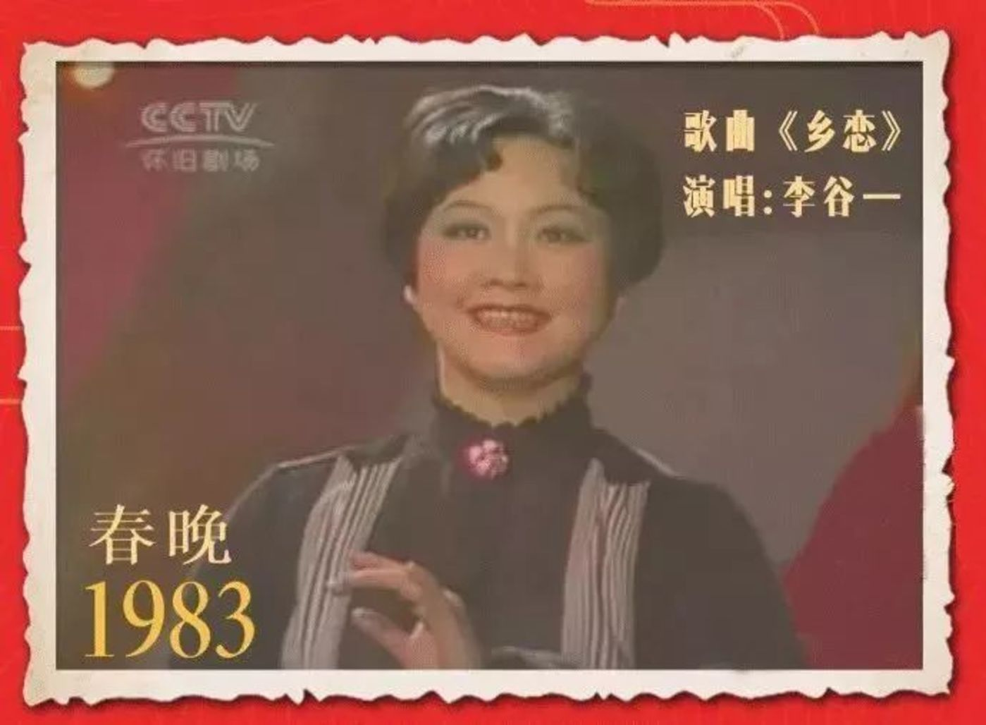 1983年李谷一的《乡恋》
