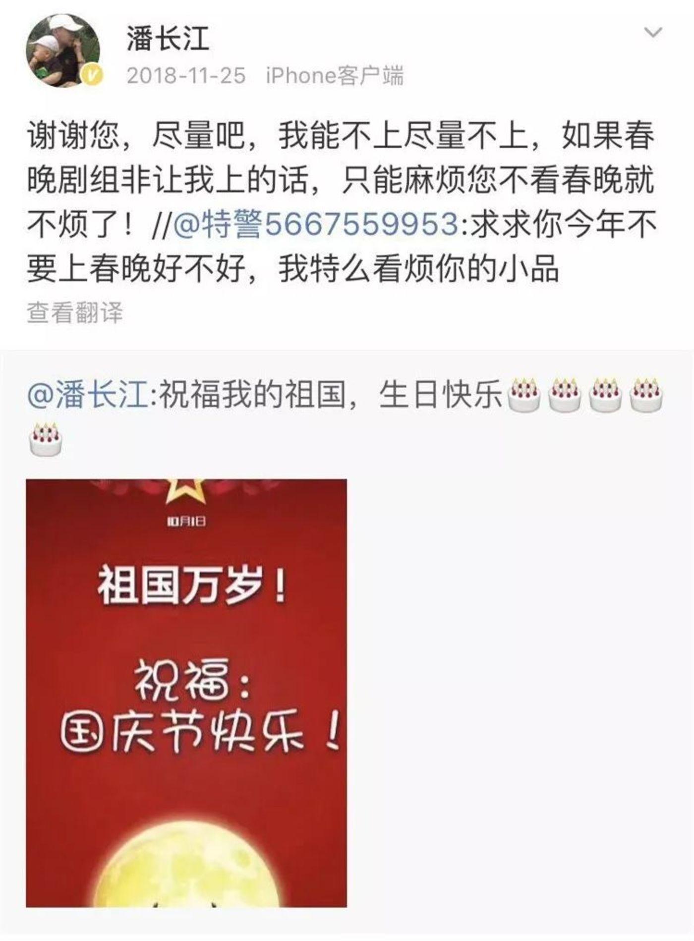 潘长江的微博