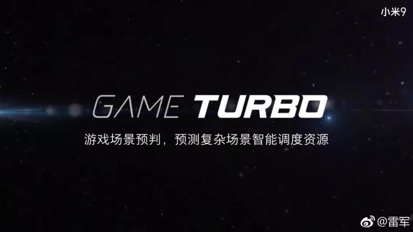 针对游戏场景推出Game Turbo