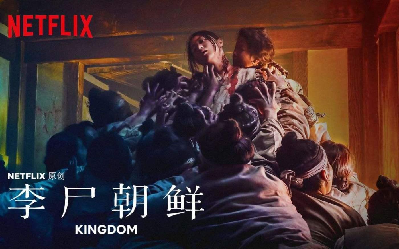 《李尸朝鲜》海报