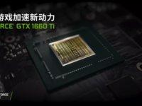 采用第12代图灵架构,NVIDIA发布GTX 1660 Ti |钛快讯