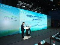 中国新能源汽车评价规程体系框架正式发布 | 钛快讯