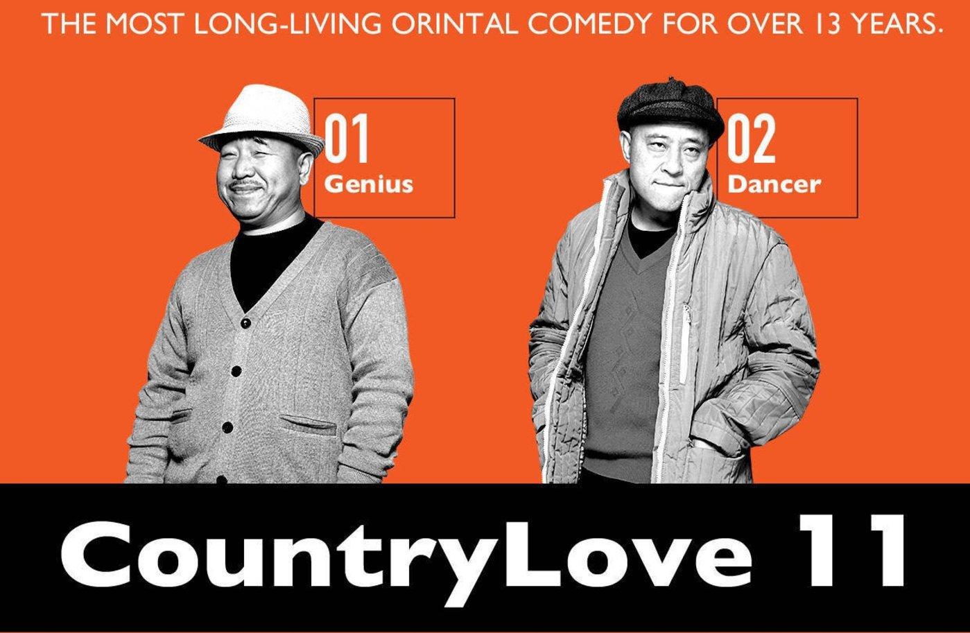 图片来源于《乡村爱情》官方海报