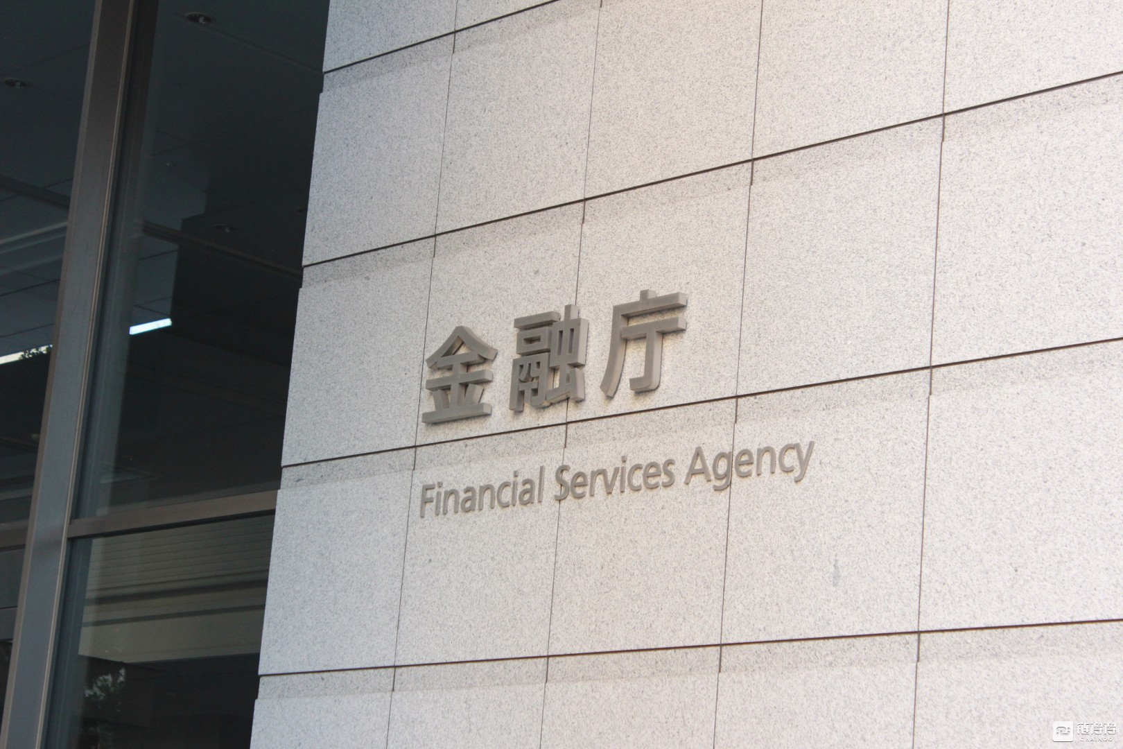 Japan Financial Services Agency (chain received)