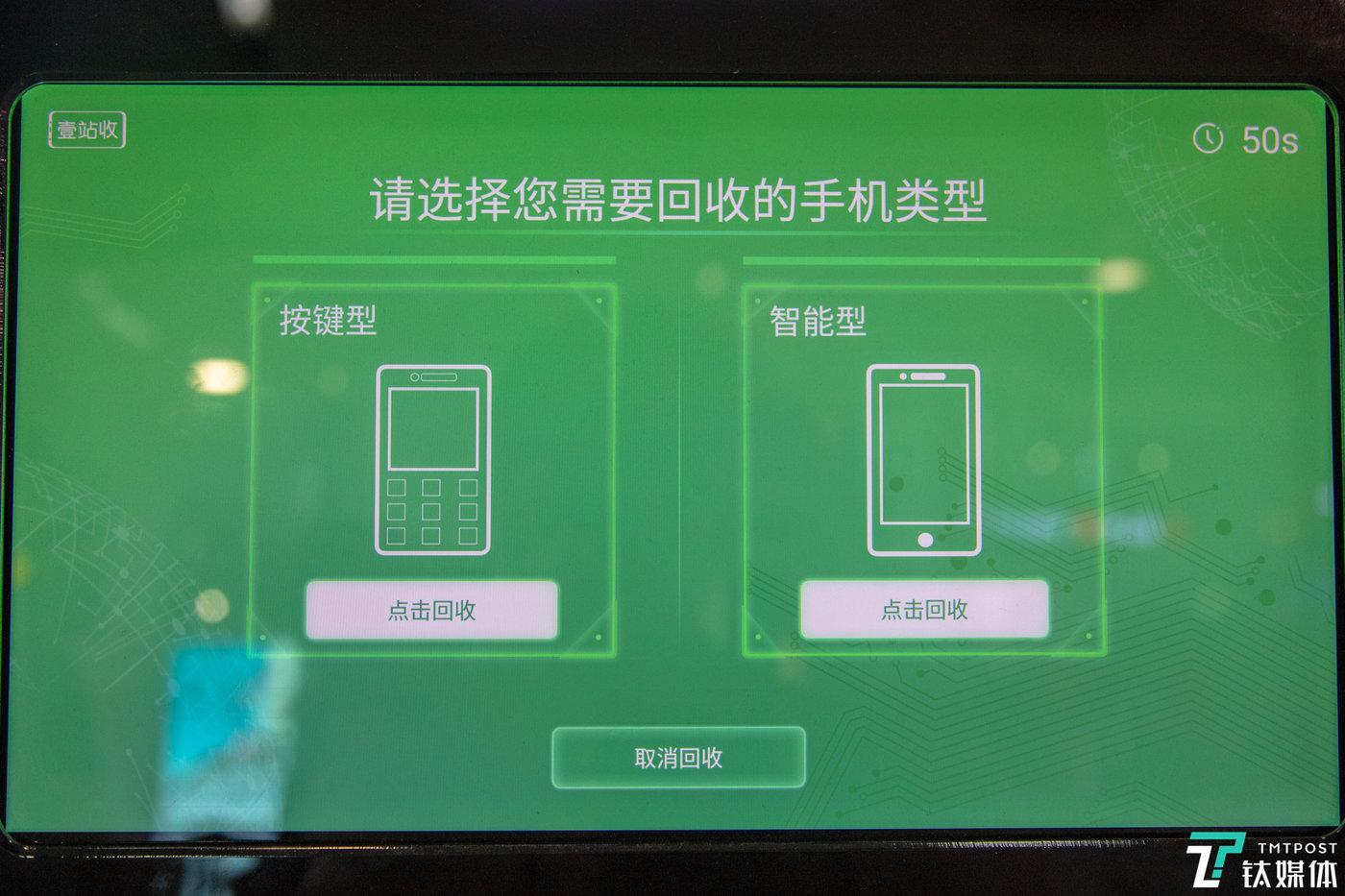 手机回收类型