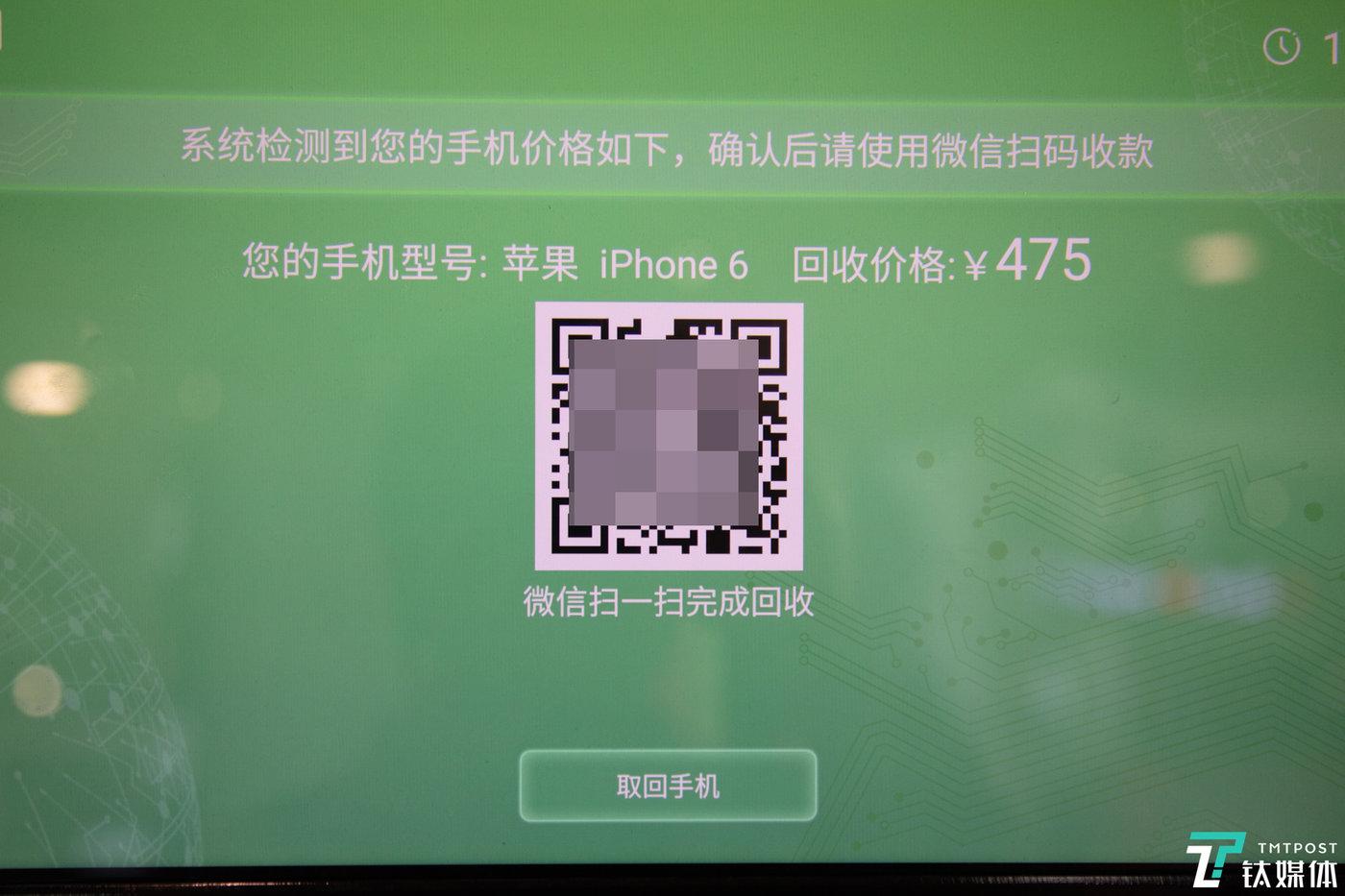 扫描二维码完成付款
