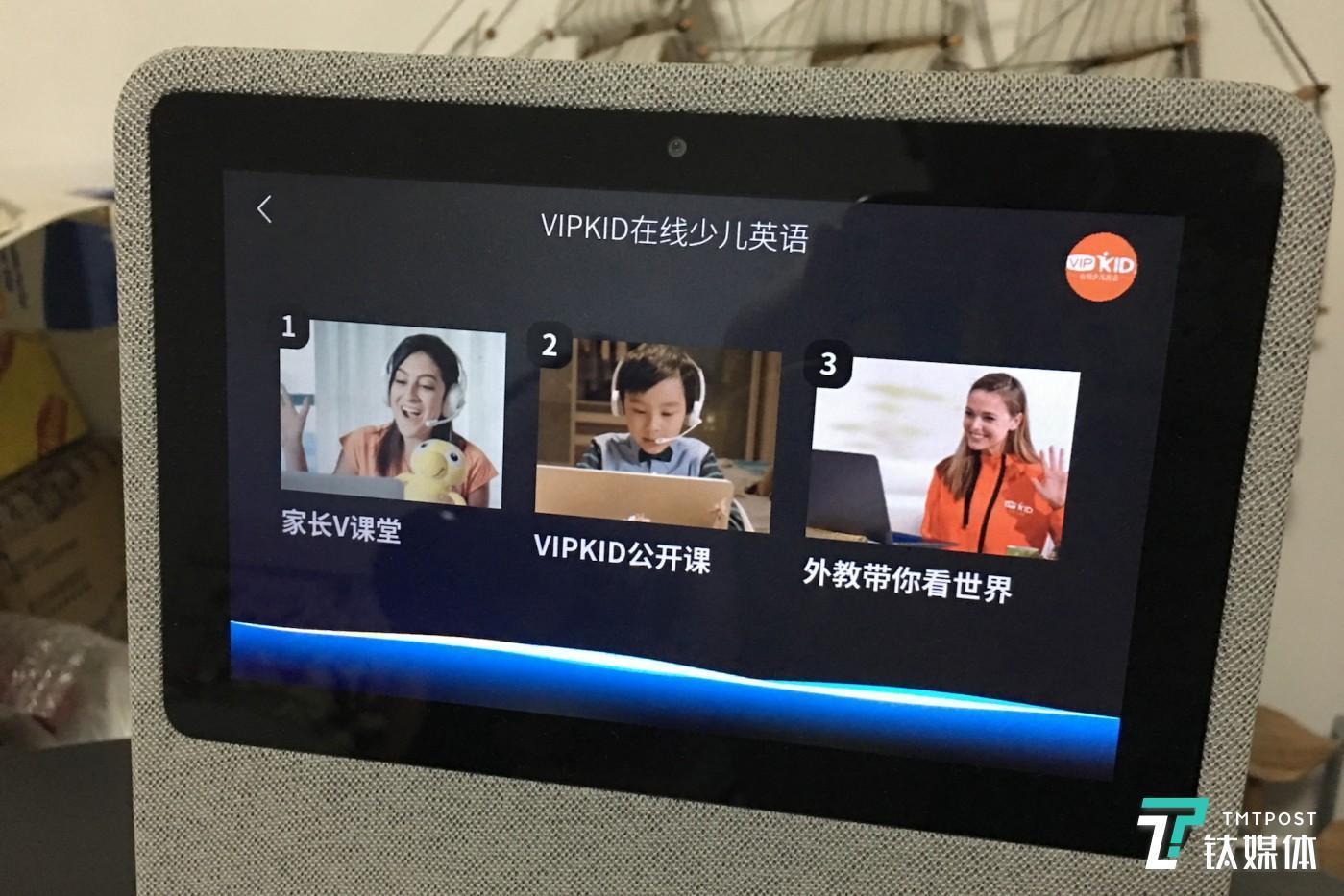 "VIPKID 中的少儿英语课程将以""技能内付费""的形式展现在小度在家等智能设备中。"