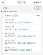 马云退出阿里巴巴旗下5家公司,或今年9月将正式退休