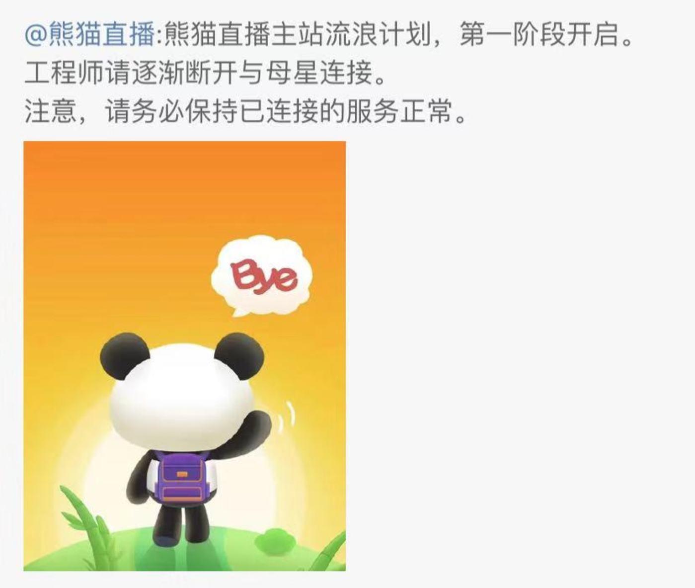 """3月8日中午12:57分,熊猫直播官方微博发布消息,""""工程师请逐渐断开与母星连接""""。"""