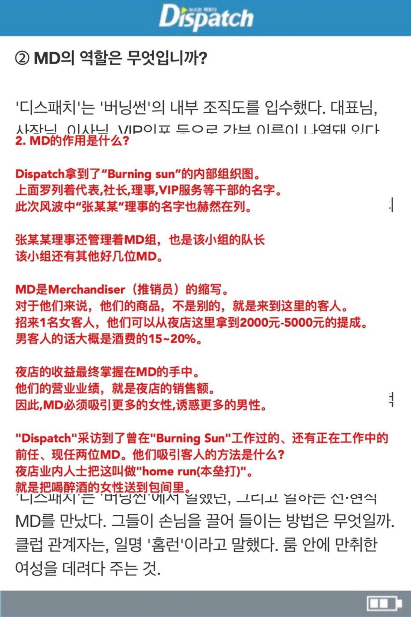 韩国Dispatch的报道,图片来源@Korea搬运机