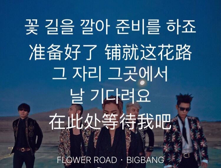 """Flower Road"" Lyrics"