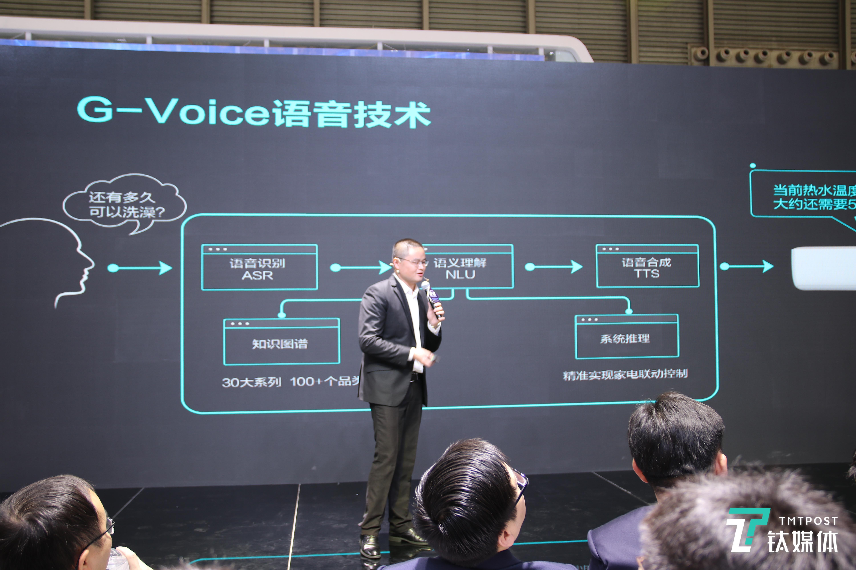 语音技术也是智能场景的重要一环