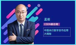 坦白讲孟岩 / 中国央行数字货币应用大揭秘