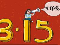 """【钛晨报】:3.15曝光探针盒子、AI外呼电话、""""化妆土鸡蛋""""等被查处"""