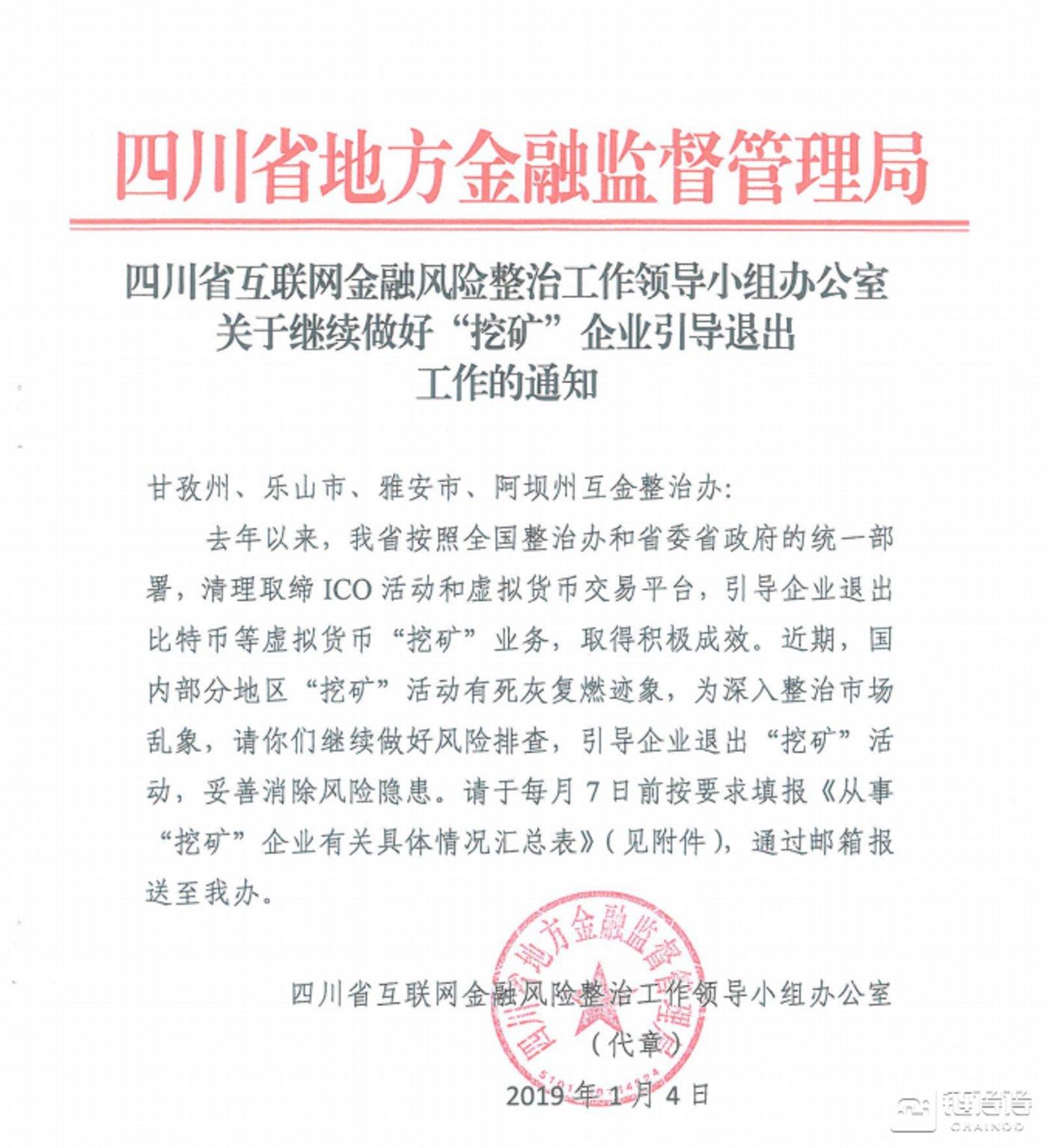 1月4日,四川金融风险办公室出台矿业监管政策