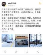 小鹏汽车第二款新车内部代号E28,上海车展将首次亮相