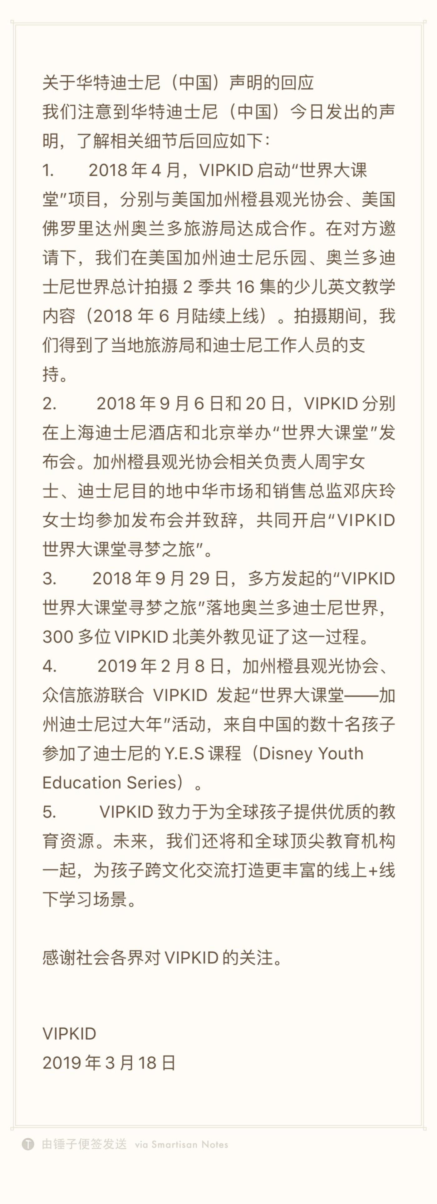 VIPKID随后回应声明