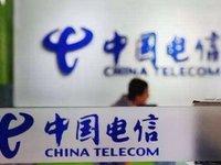 中国电信2018年净利润212亿元,移动用户3.03亿 | 钛快讯