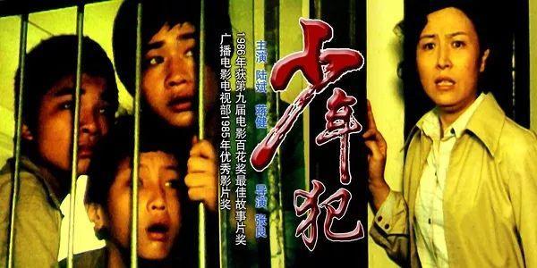 《少年犯》1985年深圳影片出品