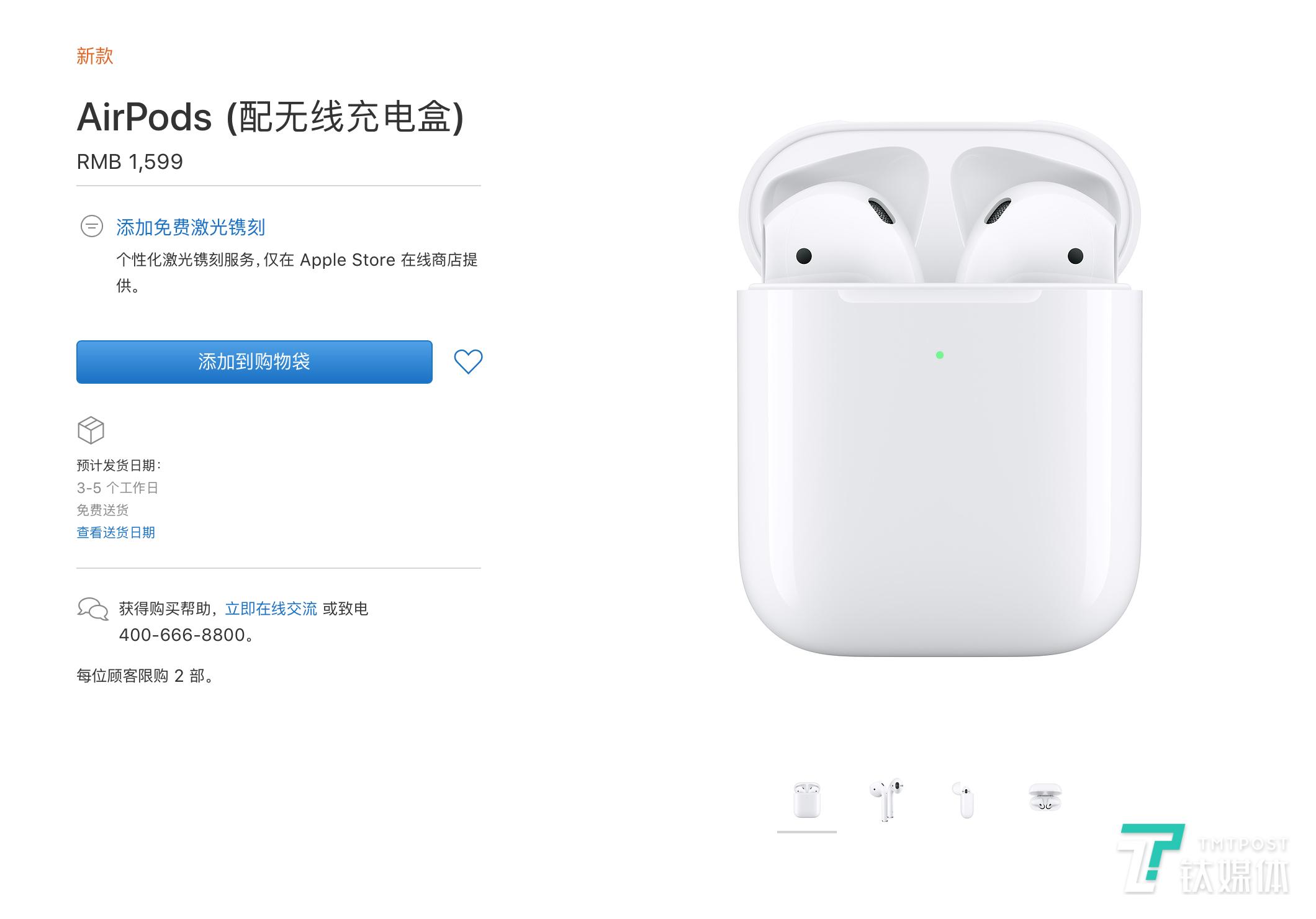 猝不及防,苹果发布了 AirPods 2 以及无线充电盒丨钛快讯