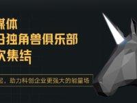 VIP邀请函 | 百人牛牛正召集科创领袖共创一个超级能量站