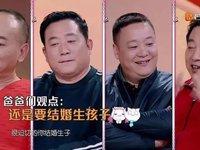 """中國節目的""""惡意"""":進擊的催婚綜藝"""