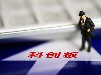 科创板,未来十年投资中国的大机遇