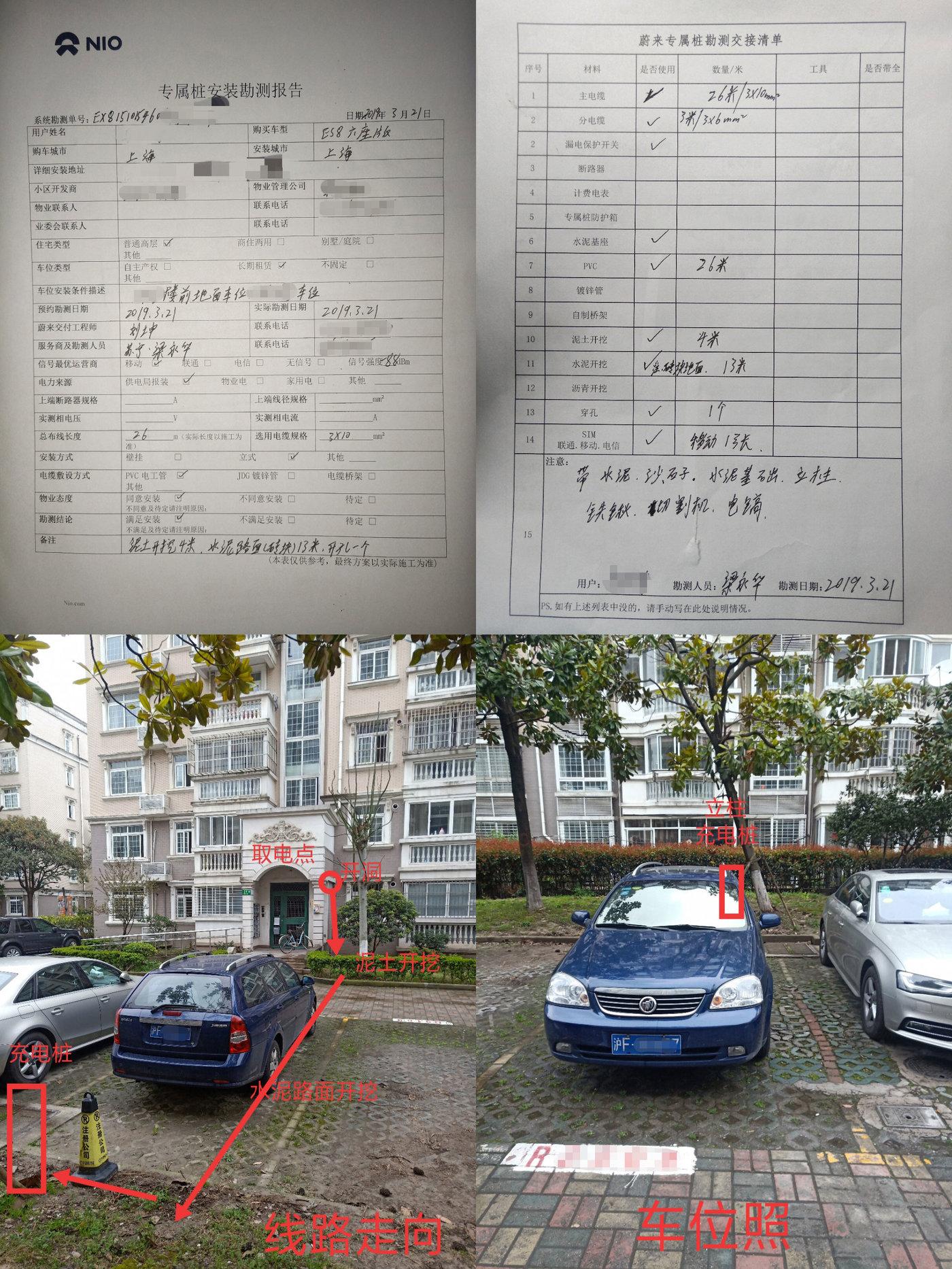 现场勘测是安装的第一步。刘坤向钛媒体《在线》提供了一份勘测报告,报告详细列出了施工所需物料及数量、施工细节等。(图/刘坤提供)