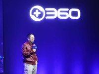 周鸿祎:360的IoT战略不是要做小家电或百货铺丨钛快讯