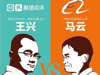 王兴与马云的战争