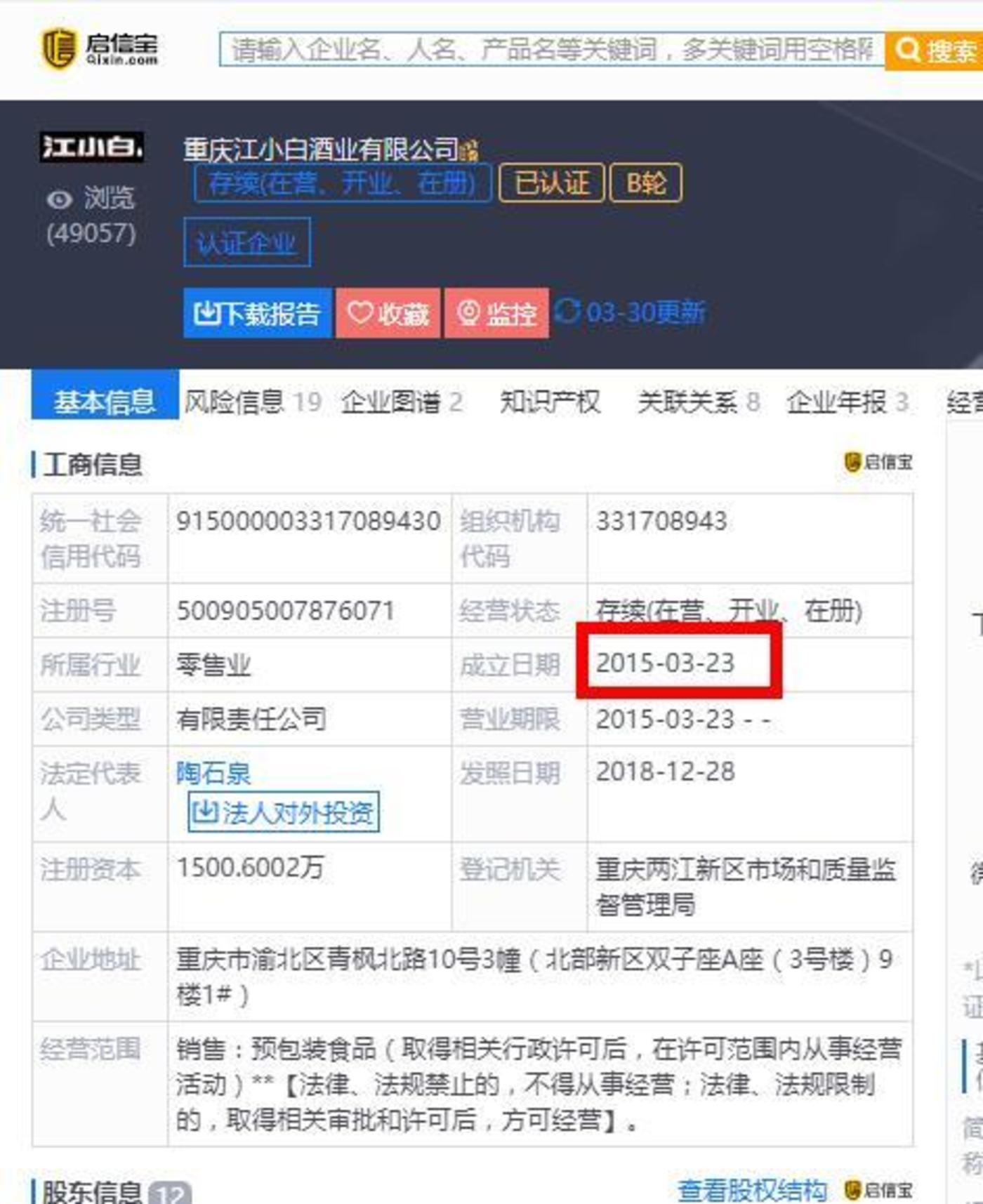 商标都没了,江小白还能延续网红神话吗?