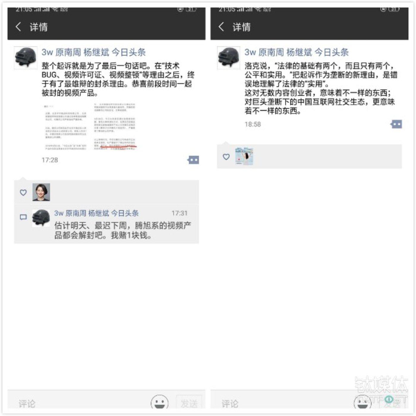今日头条公关总监杨继斌在朋友圈对此事的回应