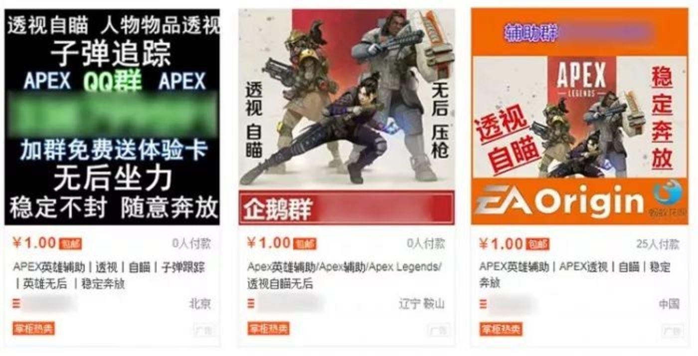 中国外挂出征,《Apex英雄》寸草不生