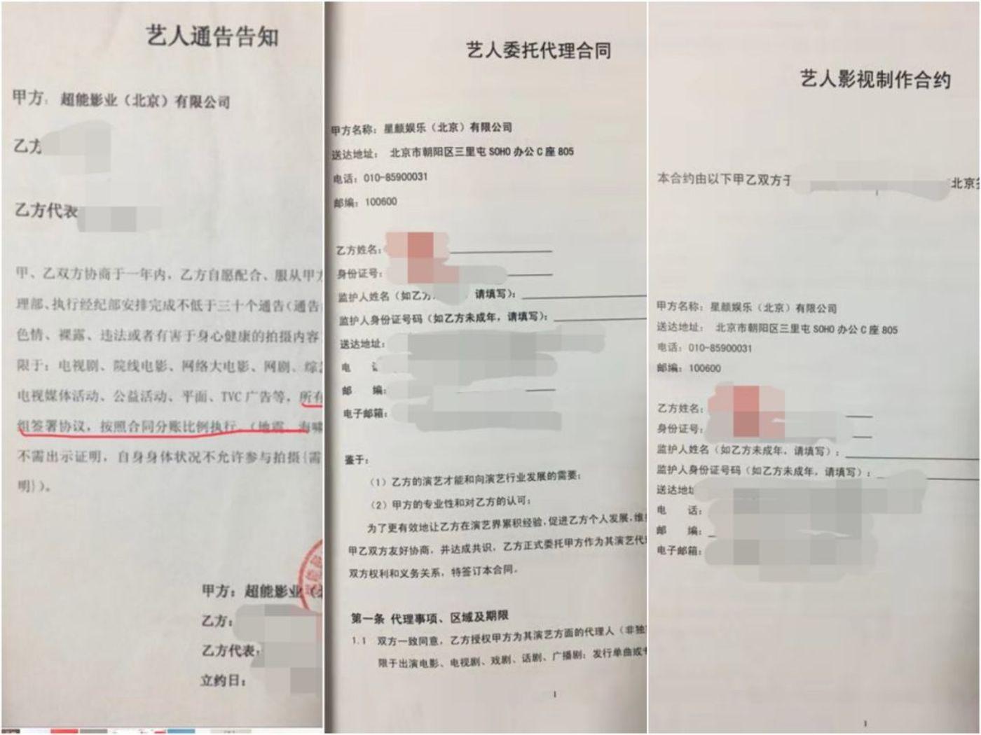 """""""钓鱼式""""练习生招募背后的新型陷阱:6.8万包出道,10万演女二"""