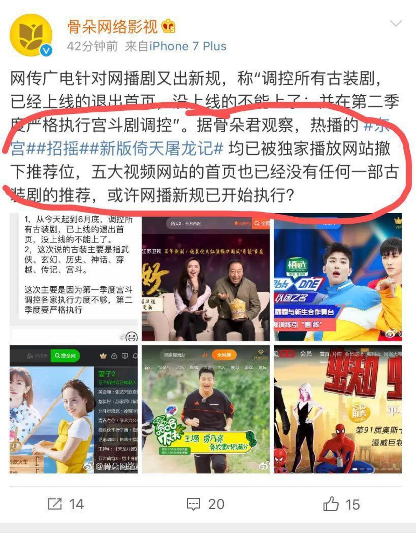 """视频网站撤销《东宫》《倚天》推荐,""""限古令""""到来?"""