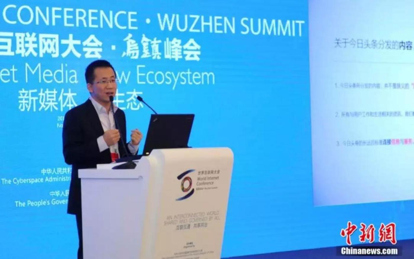 2014年11月,乌镇,首届互联网大会召开,张一鸣登台发表演讲(图片来自中新社报道)