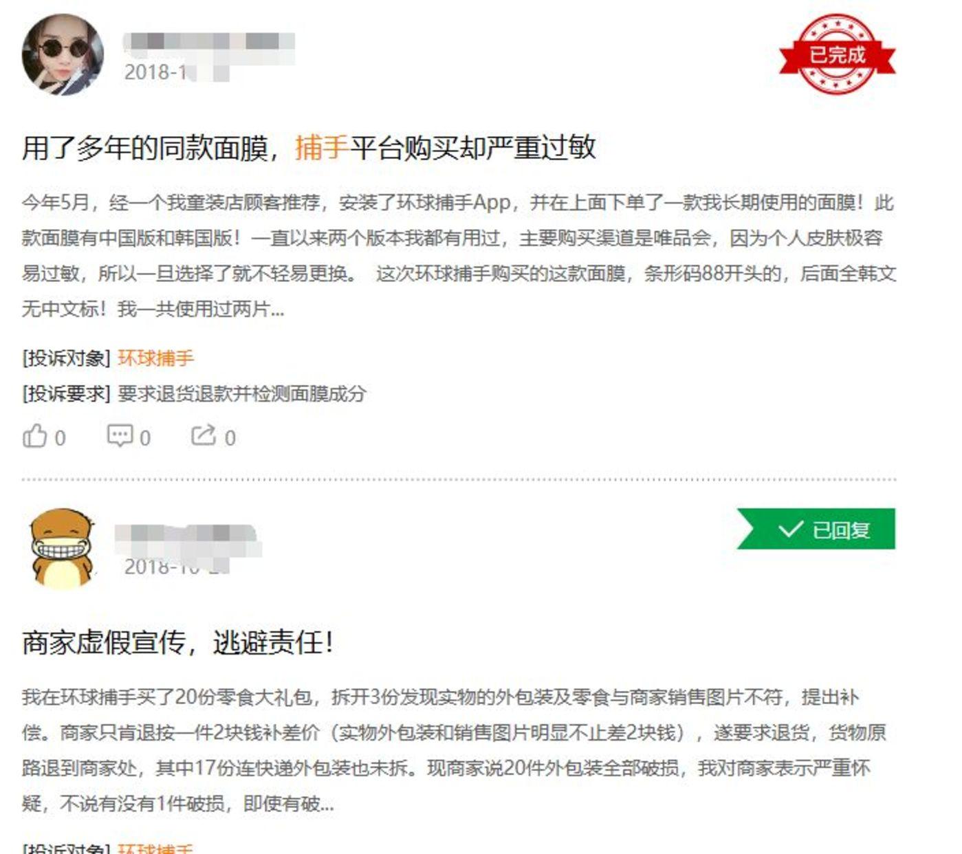 """隐秘微商平台环球捕手:""""疯狂销量""""背后的重重迷雾"""