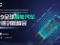 上海车展首场智能汽车供应链峰会来袭,博世腾讯伟世通等11位重磅嘉宾揭晓