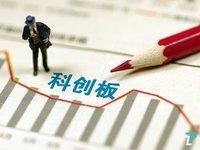 科創板受理企業增至57家,馬云、雷軍等大佬股東現身 | 鈦快訊
