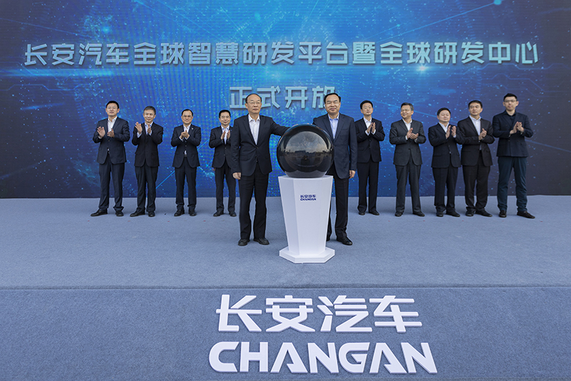 历时8年投资43亿,长安汽车正式启用全球研发中心 | 一线车讯